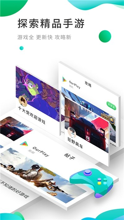 ourplay英雄联盟 图1