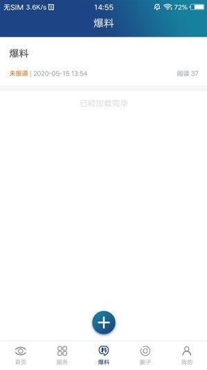 大邑融媒 图2