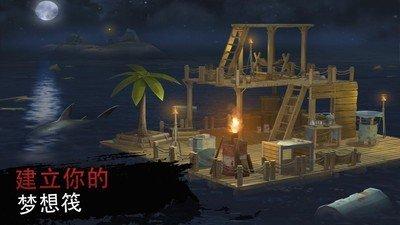 木筏海上生存 圖3