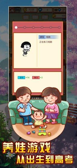 中国家长模拟器 图3