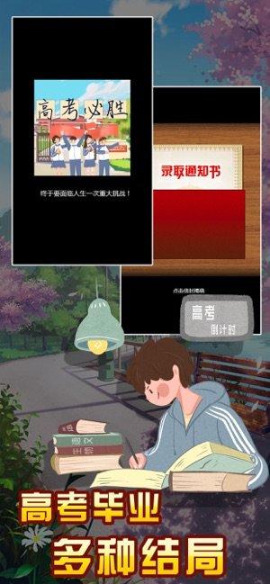 中国家长模拟器 图2