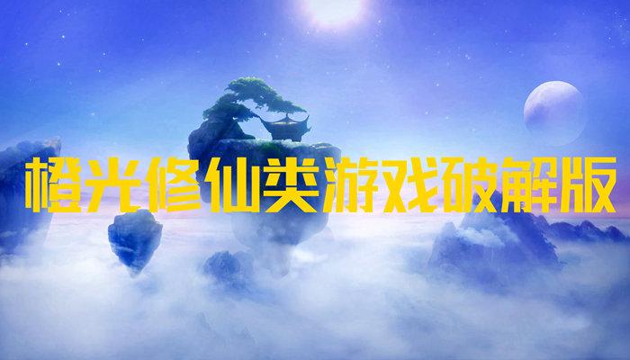 橙光修仙类游戏破解版下载