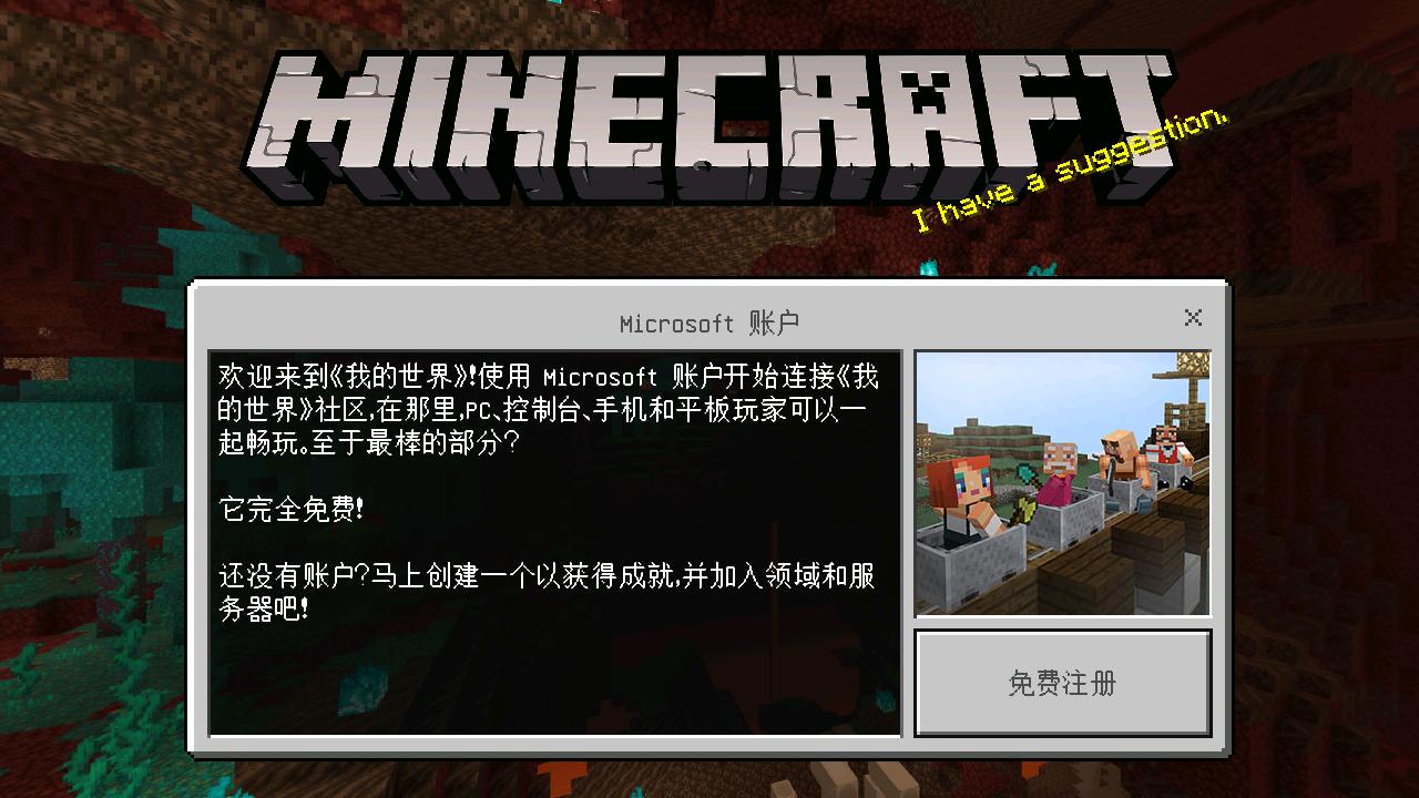 minecraft国际版 图3