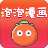 泡泡漫画app官方版