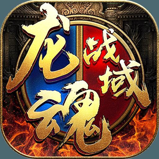龙魂战域官网版
