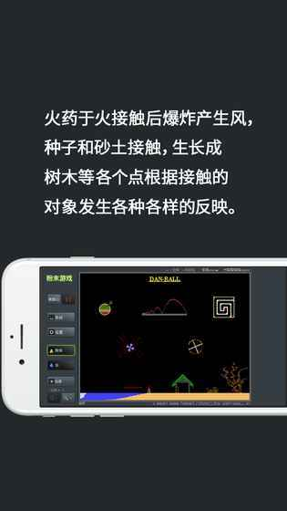 粉末游戏中文版 图2
