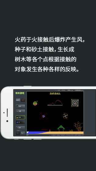 粉末游戏中文版