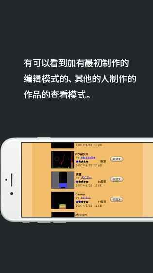 粉末游戏中文版 图3