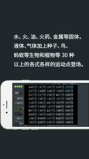 粉末游戏中文版 图1