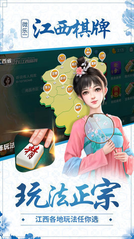 微乐江西棋牌官方版 图3