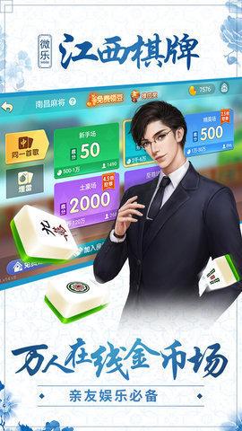 微乐江西棋牌官方版 图1