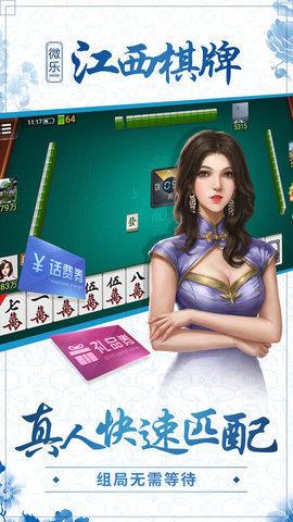 微乐江西棋牌官方版 图2