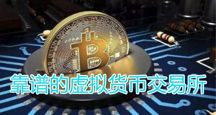 靠谱的虚拟货币交易所