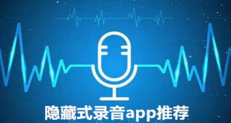 隐藏式录音app推荐