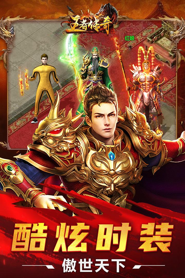 王者传奇2021 图1