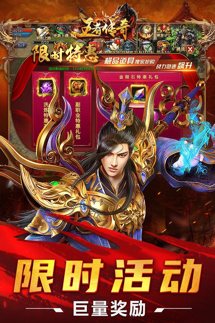 王者传奇2021 图5