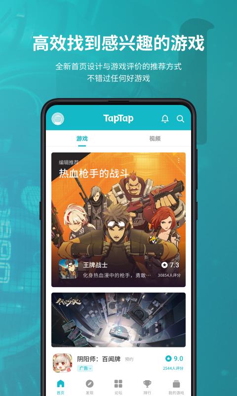 TapTap国际版 图4