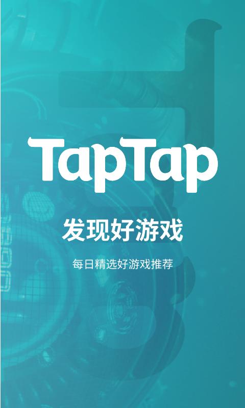TapTap国际版
