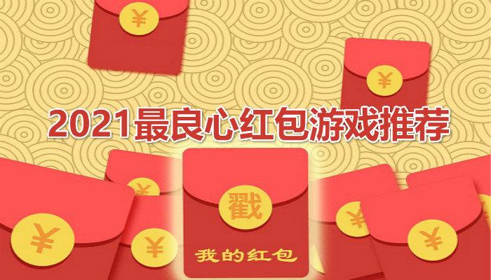2021最良心红包游戏推荐