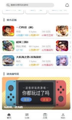 冰沙手游app 图3